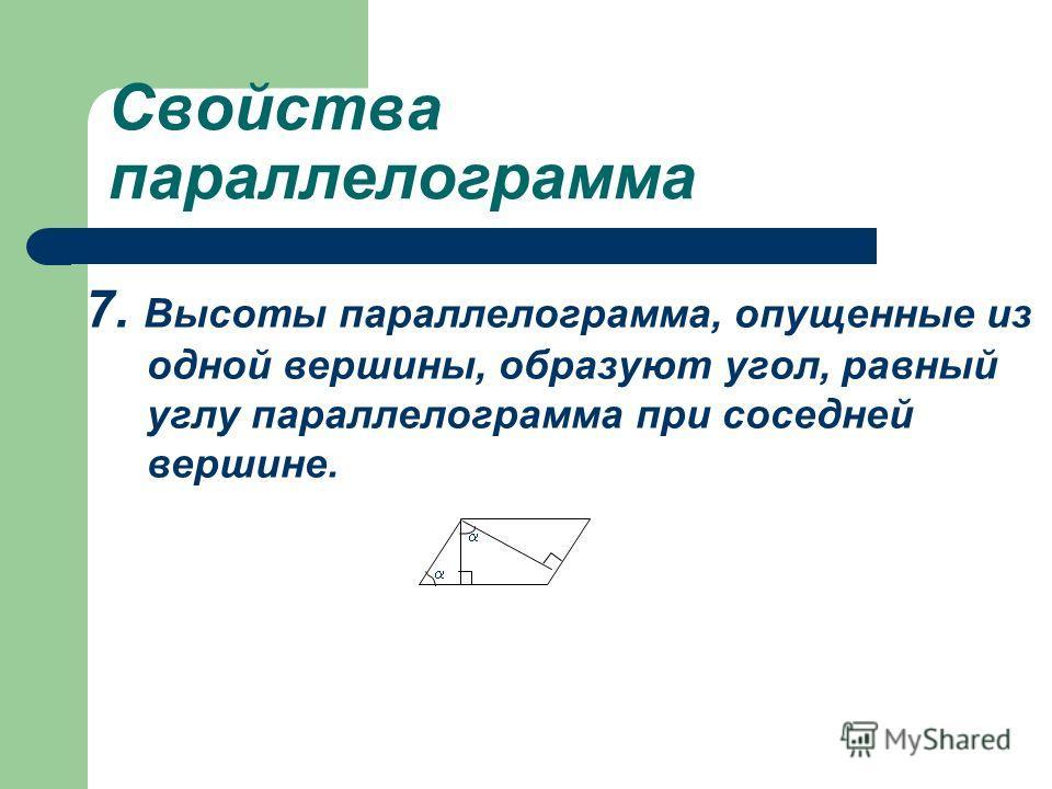 Свойства параллелограмма 7. Высоты параллелограмма, опущенные из одной вершины, образуют угол, равный углу параллелограмма при соседней вершине.
