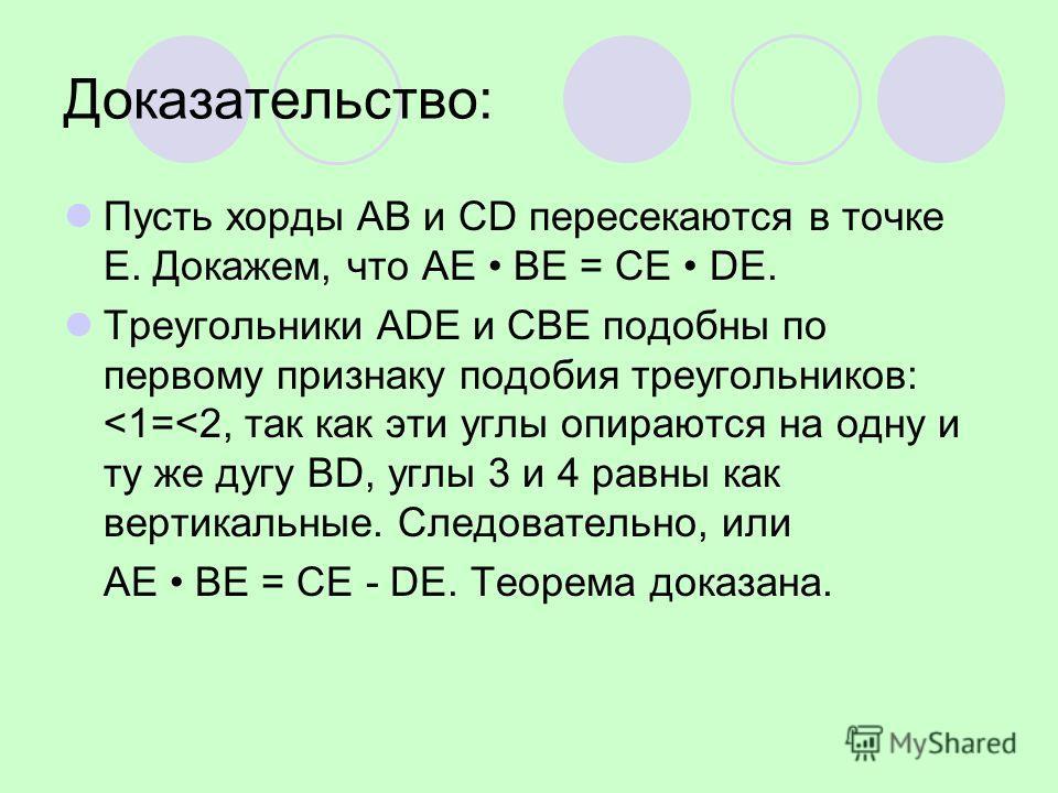 Доказательство: Пусть хорды АВ и CD пересекаются в точке Е. Докажем, что АЕ BE = СЕ DE. Треугольники ADE и СВЕ подобны по первому признаку подобия треугольников: