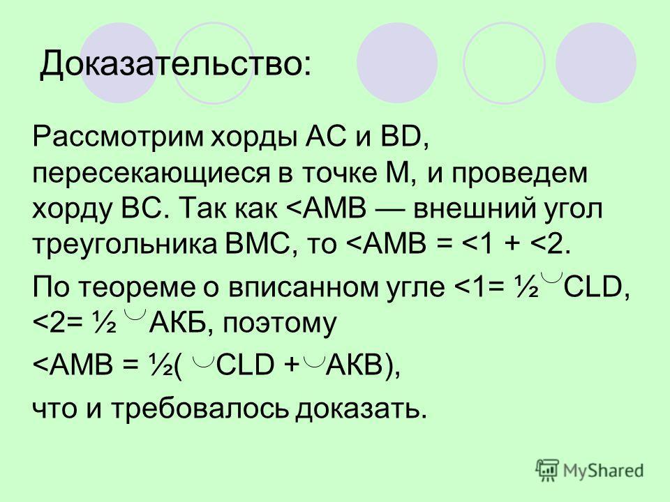 Доказательство: Рассмотрим хорды АС и BD, пересекающиеся в точке М, и проведем хорду ВС. Так как