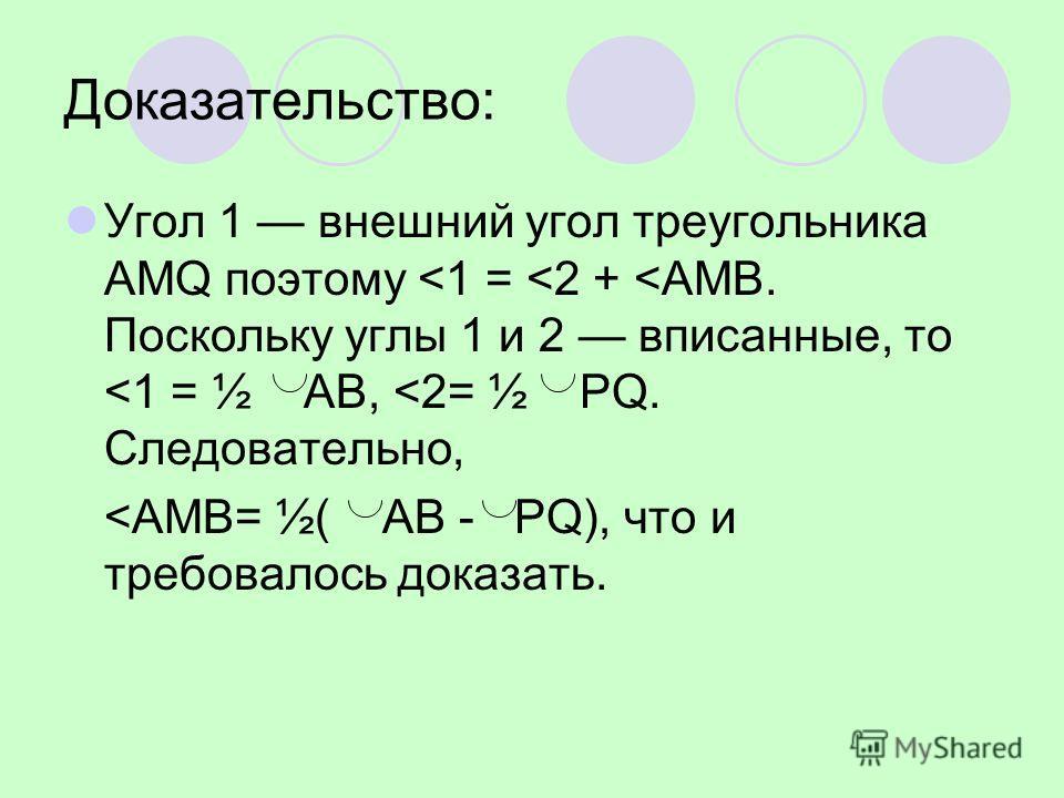 Доказательство: Угол 1 внешний угол треугольника AMQ поэтому