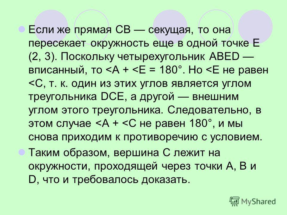 Если же прямая СВ секущая, то она пересекает окружность еще в одной точке Е (2, 3). Поскольку четырехугольник ABED вписанный, то