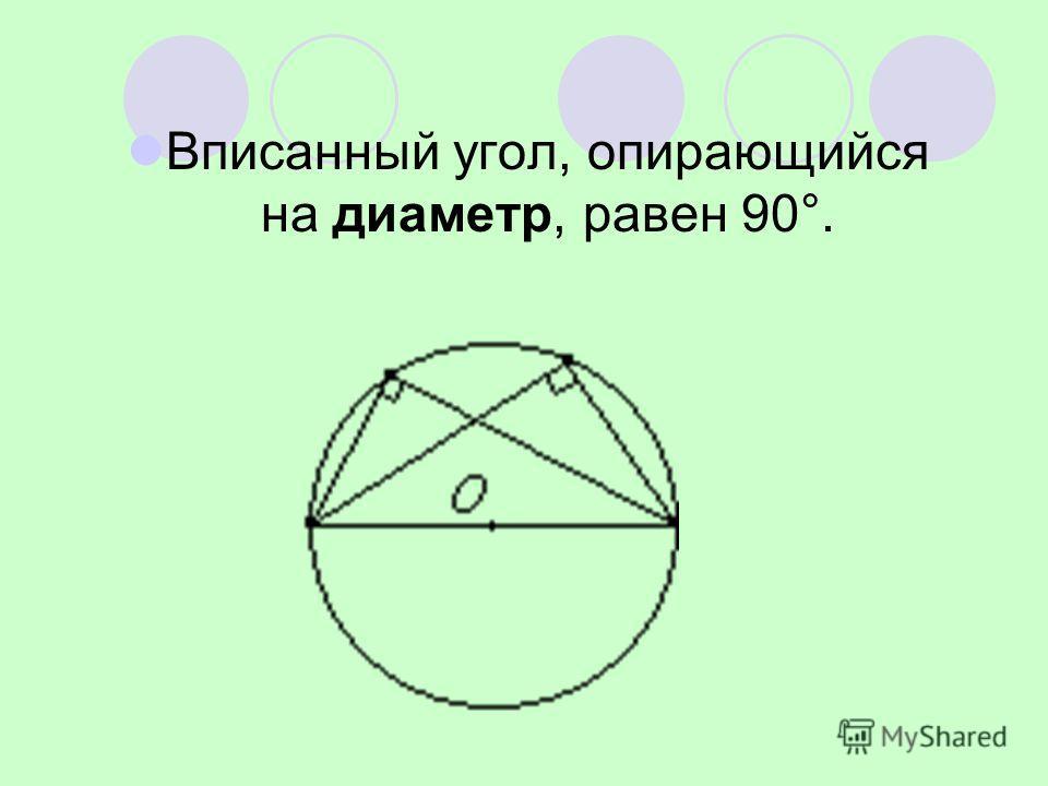 Вписанный угол, опирающийся на диаметр, равен 90°.