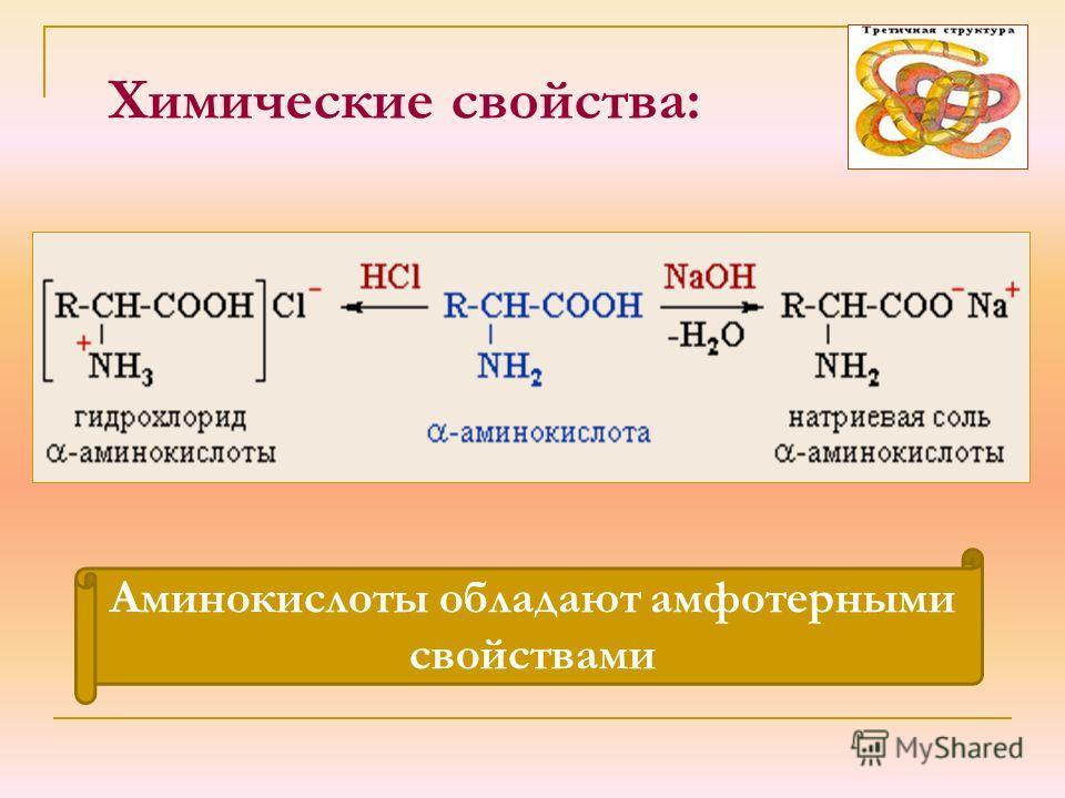 Химические свойства: Аминокислоты обладают амфотерными свойствами