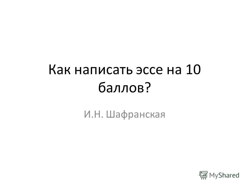 Как написать эссе на 10 баллов? И.Н. Шафранская
