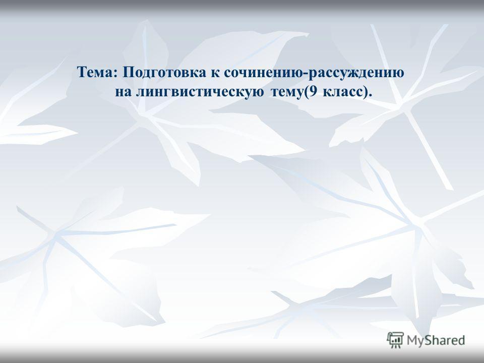 Тема: Подготовка к сочинению-рассуждению на лингвистическую тему(9 класс).