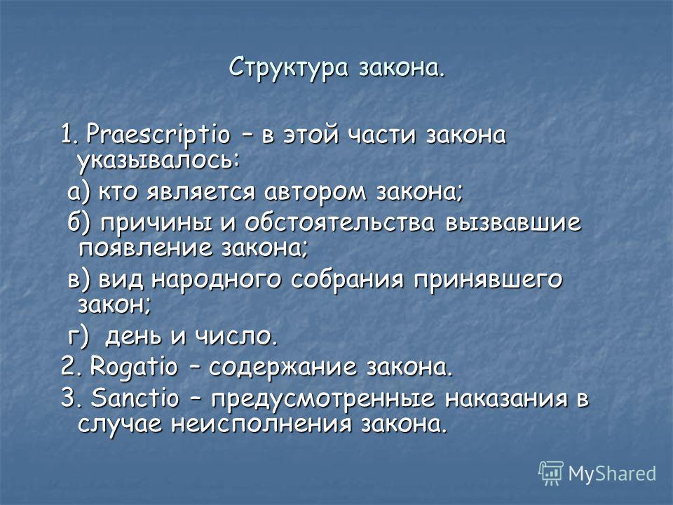 Структура закона. 1. Praescriptio – в этой части закона указывалось: 1. Praescriptio – в этой части закона указывалось: а) кто является автором закона; а) кто является автором закона; б) причины и обстоятельства вызвавшие появление закона; б) причины