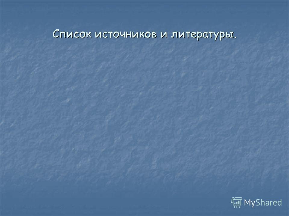 Список источников и литературы.