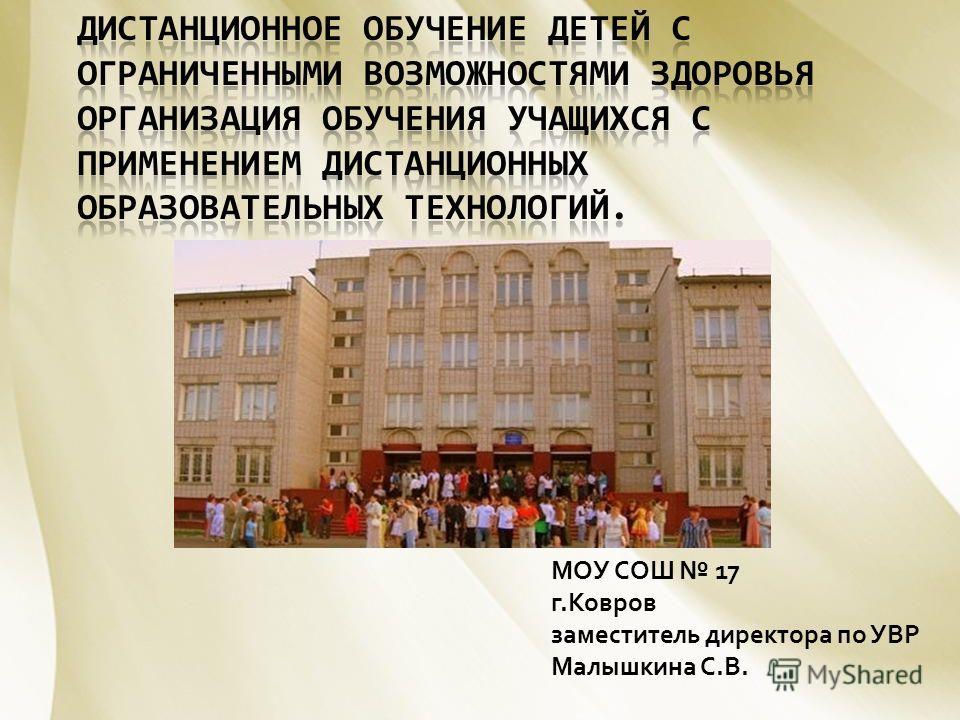 МОУ СОШ 17 г.Ковров заместитель директора по УВР Малышкина С.В.