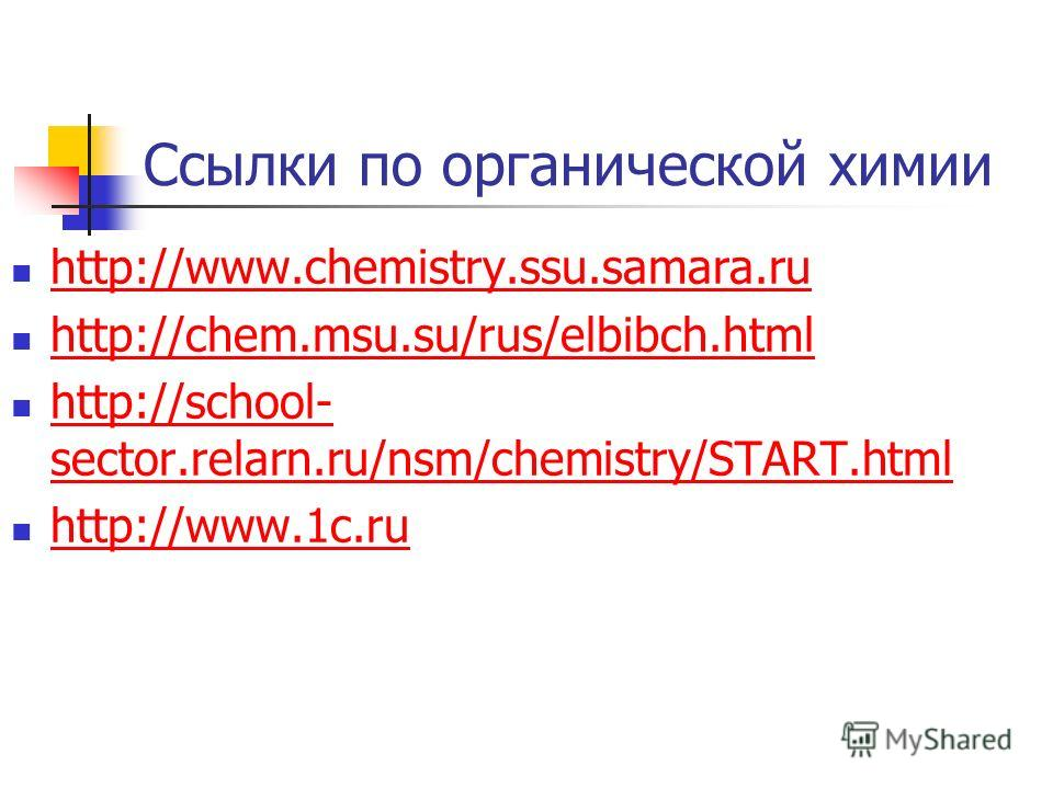 Ссылки по органической химии http://www.chemistry.ssu.samara.ru http://chem.msu.su/rus/elbibch.html http://school- sector.relarn.ru/nsm/chemistry/START.html http://school- sector.relarn.ru/nsm/chemistry/START.html http://www.1c.ru