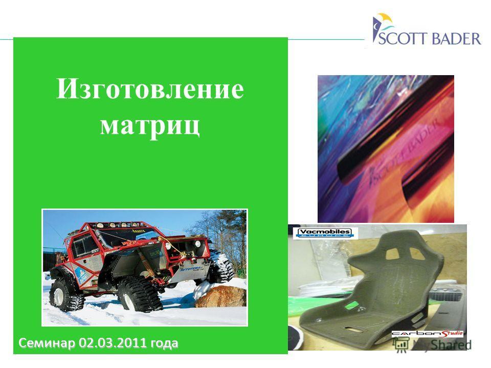Изготовление матриц Семинар 02.03.2011 года