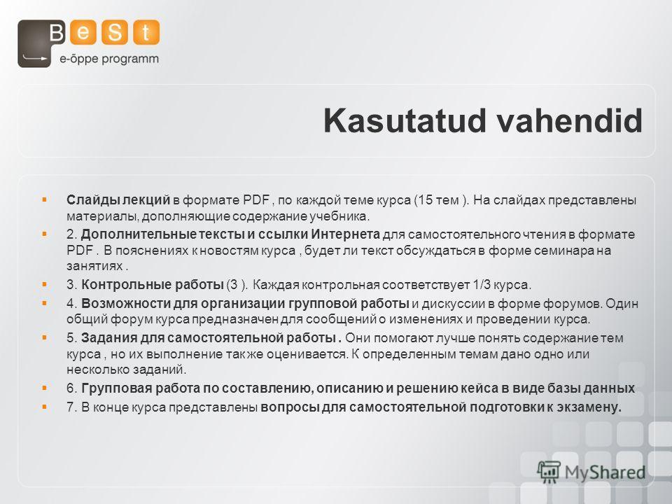 Слайды лекций в формате PDF, по каждой теме курса (15 тем ). На слайдах представлены материалы, дополняющие содержание учебника. 2. Дополнительные тексты и ссылки Интернета для самостоятельного чтения в формате PDF. В пояснениях к новостям курса, буд