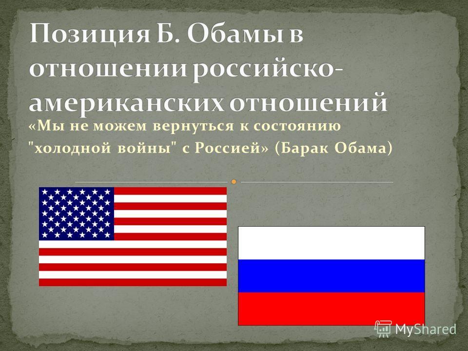 «Мы не можем вернуться к состоянию холодной войны с Россией» (Барак Обама)
