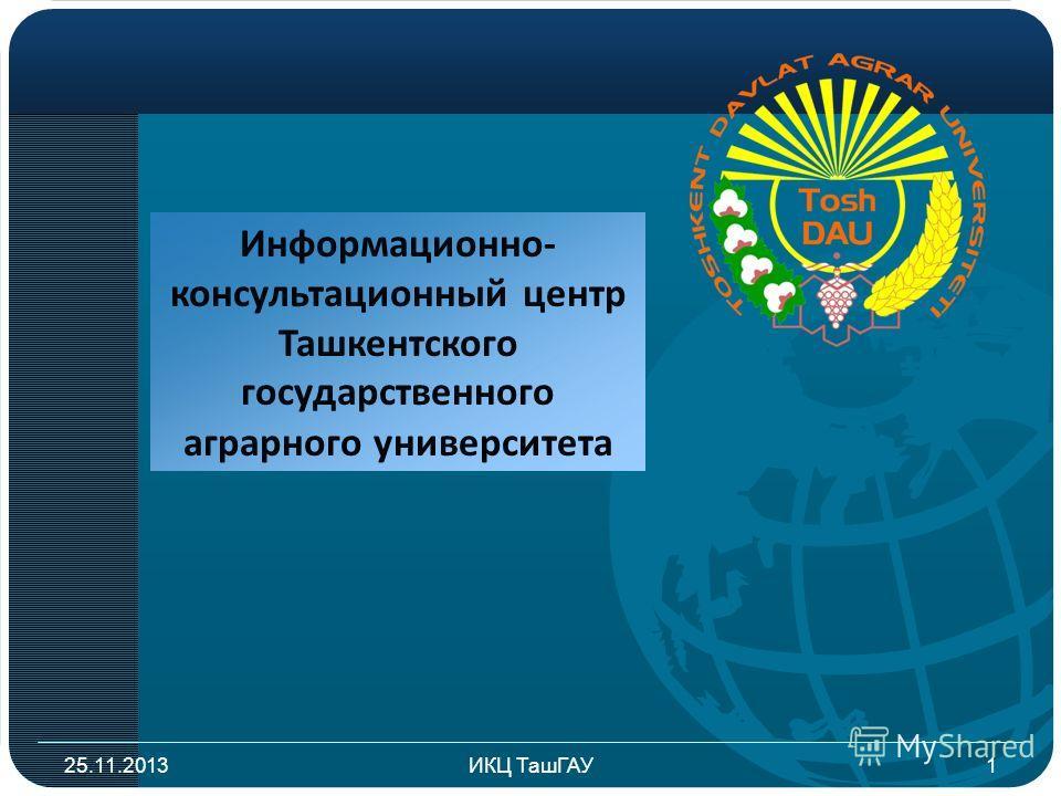 Информационно- консультационный центр Ташкентского государственного аграрного университета 25.11.20131ИКЦ ТашГАУ