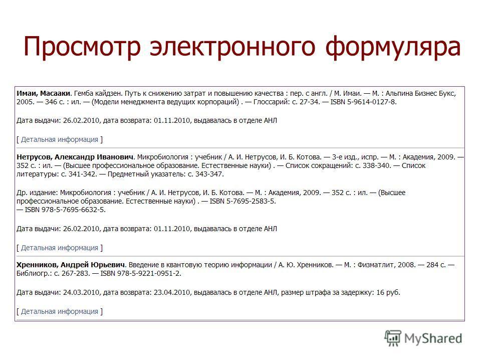 Просмотр электронного формуляра