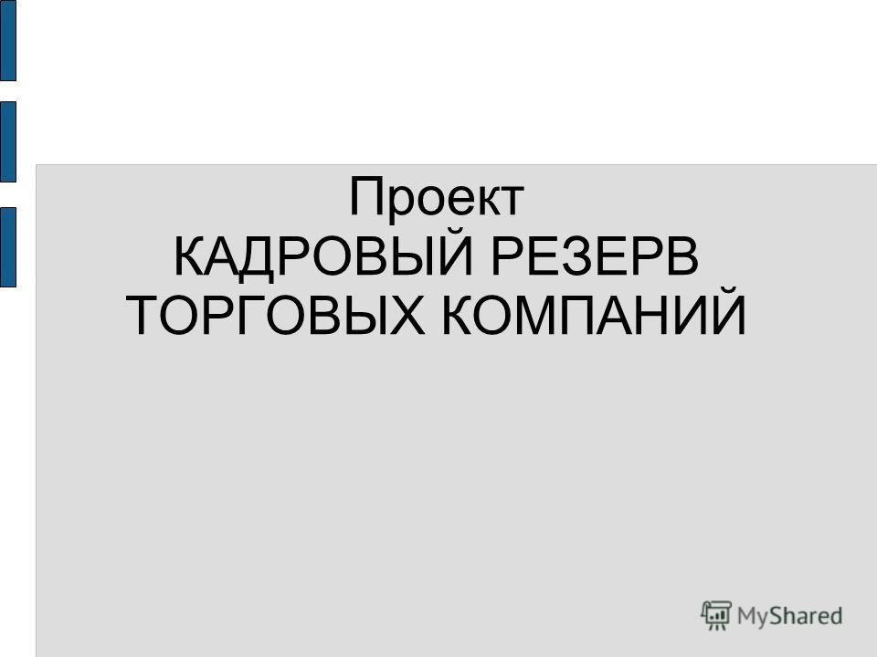 Проект КАДРОВЫЙ РЕЗЕРВ ТОРГОВЫХ КОМПАНИЙ