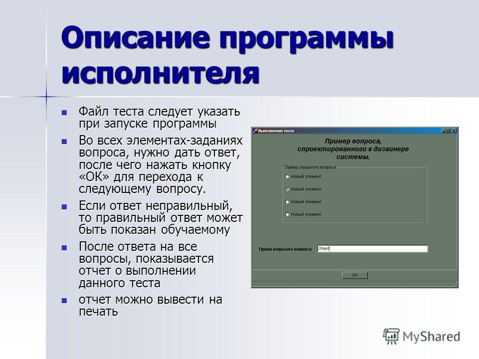 Описание программы исполнителя Файл теста следует указать при запуске программы Файл теста следует указать при запуске программы Во всех элементах-заданиях вопроса, нужно дать ответ, после чего нажать кнопку «ОК» для перехода к следующему вопросу. Во