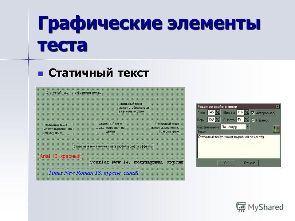 Графические элементы теста Статичный текст Статичный текст