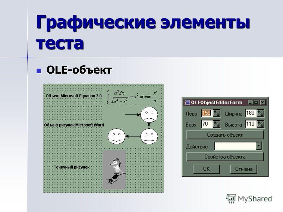 Графические элементы теста OLE-объект OLE-объект