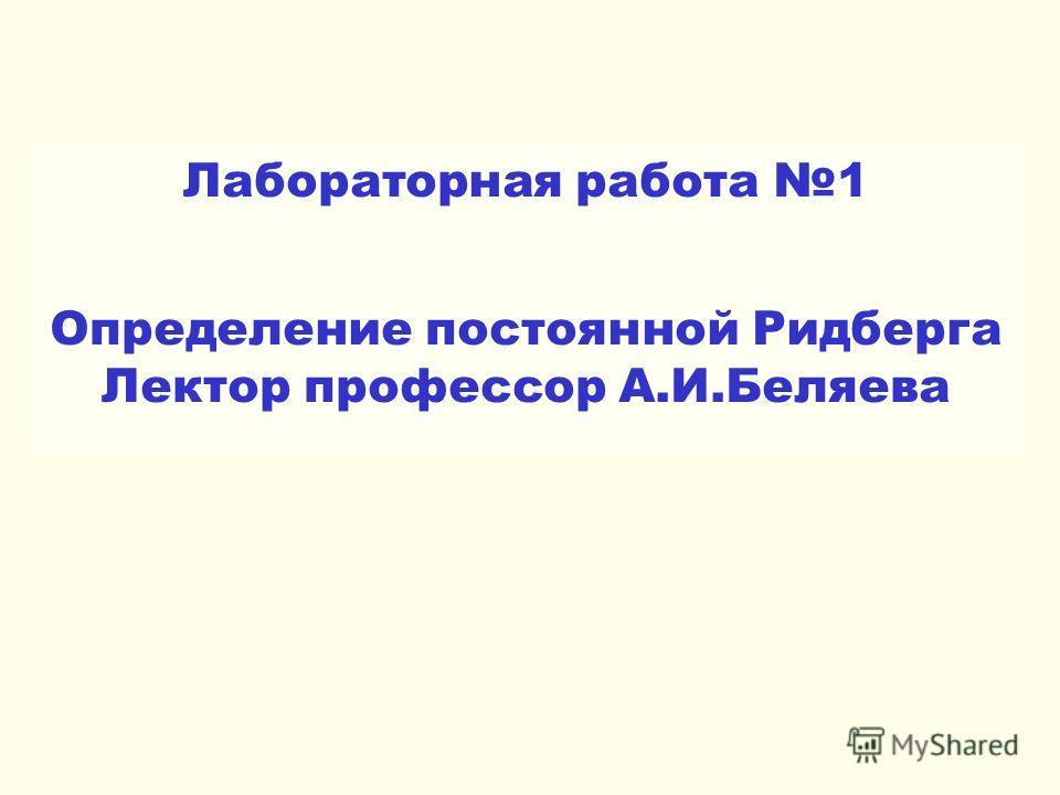 Лабораторная работа 1 Определение постоянной Ридберга Лектор профессор А.И.Беляева