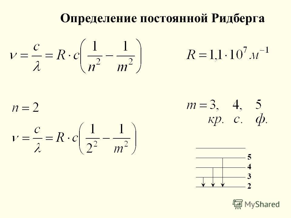 Определение постоянной Ридберга 54325432