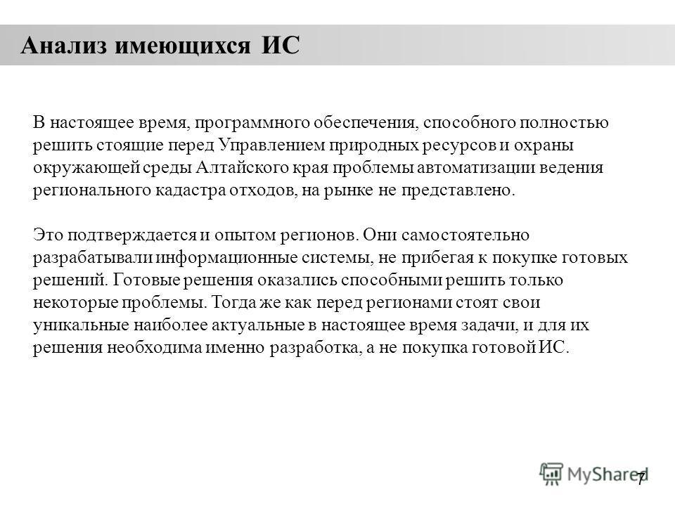 Анализ имеющихся ИС 7 В настоящее время, программного обеспечения, способного полностью решить стоящие перед Управлением природных ресурсов и охраны окружающей среды Алтайского края проблемы автоматизации ведения регионального кадастра отходов, на ры