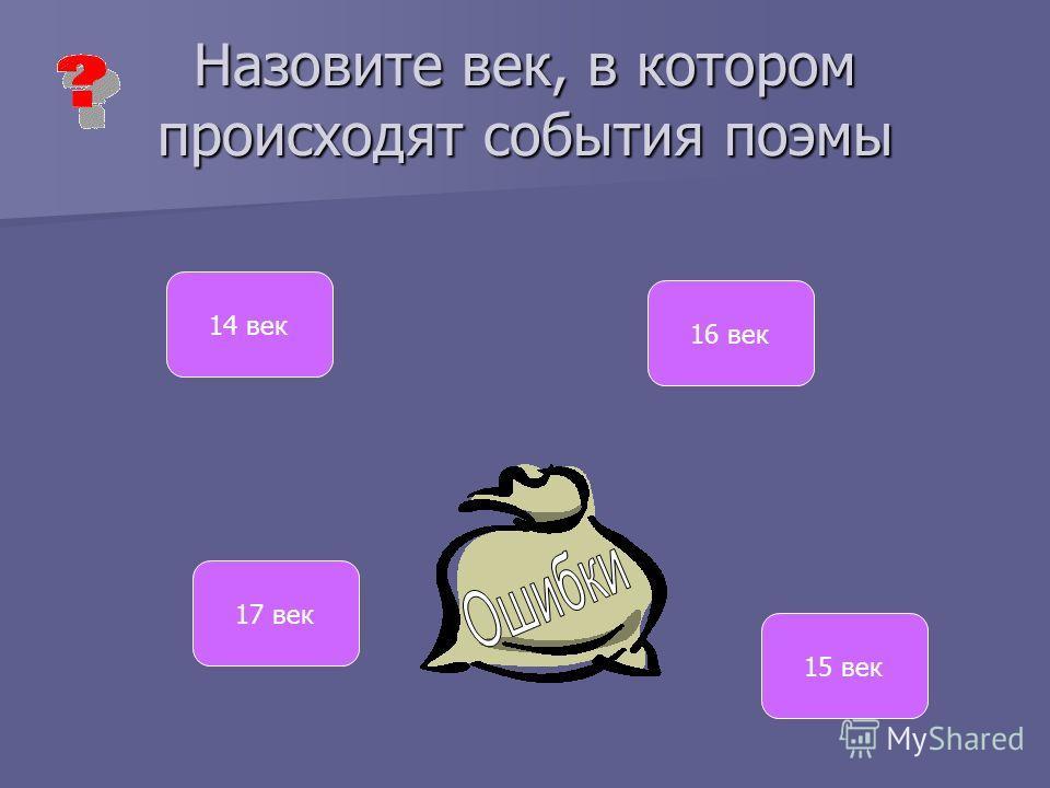 Тест по поэме М. Ю. Лермонтова «Песня про купца Калашникова»