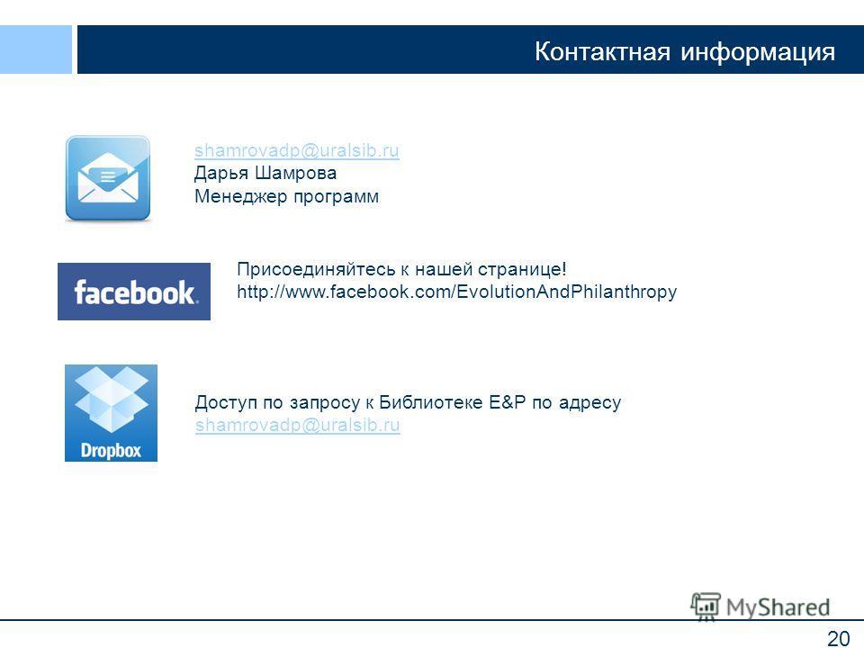 20 Контактная информация shamrovadp@uralsib.ru Дарья Шамрова Менеджер программ Присоединяйтесь к нашей странице! http://www.facebook.com/EvolutionAndPhilanthropy Доступ по запросу к Библиотеке E&P по адресу shamrovadp@uralsib.ru shamrovadp@uralsib.ru