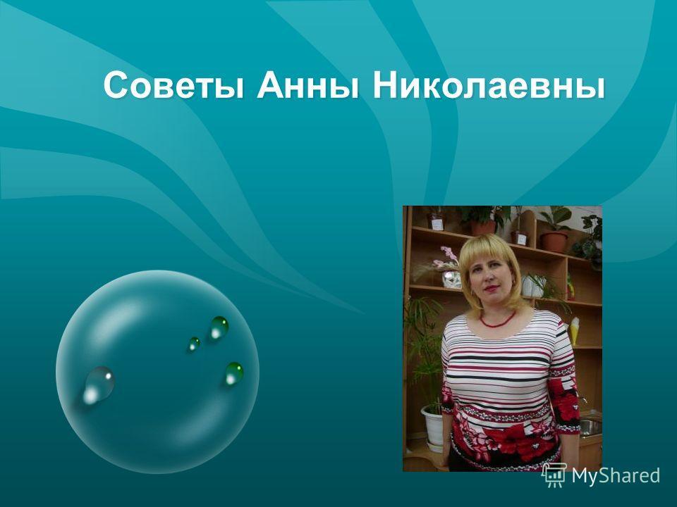 Советы Анны Николаевны