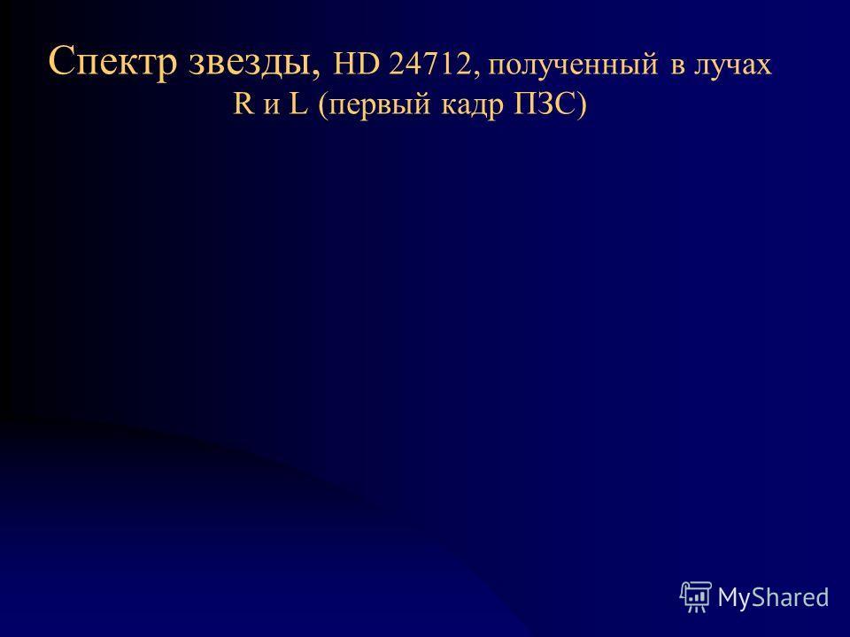 Спектр звезды, HD 24712, полученный в лучах R и L (первый кадр ПЗС)