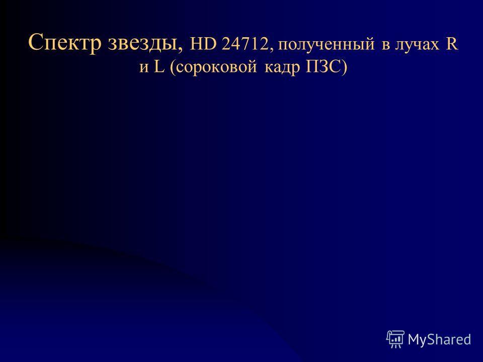 Спектр звезды, HD 24712, полученный в лучах R и L (сороковой кадр ПЗС)