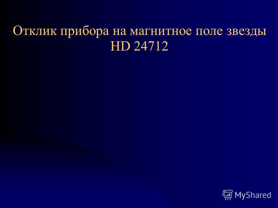 Отклик прибора на магнитное поле звезды HD 24712