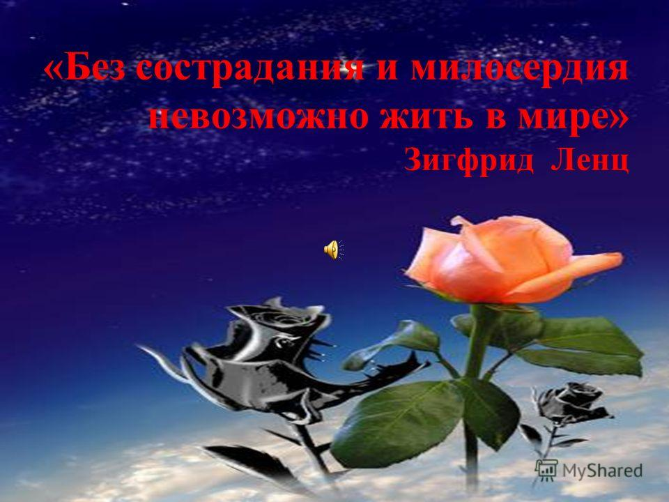 «Без сострадания и милосердия невозможно жить в мире» Зигфрид Ленц