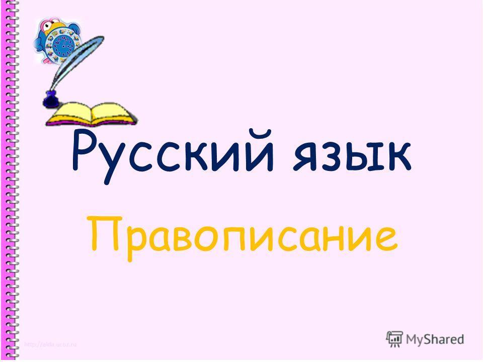 Русский язык Правописание