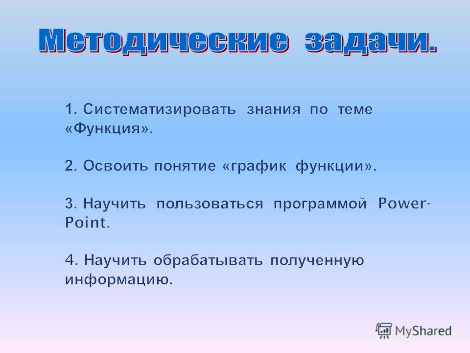 Автор : учитель математики МОУ « СОШ 76» Виноградова Светлана Анатольевна