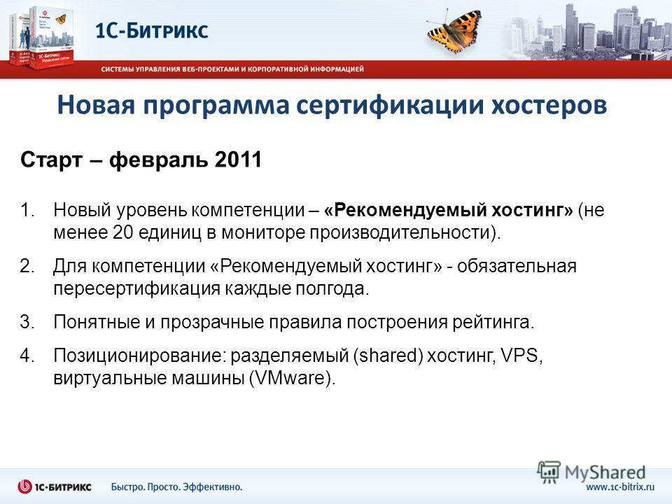 Новая программа сертификации хостеров Старт – февраль 2011 1.Новый уровень компетенции – «Рекомендуемый хостинг» (не менее 20 единиц в мониторе производительности). 2.Для компетенции «Рекомендуемый хостинг» - обязательная пересертификация каждые полг