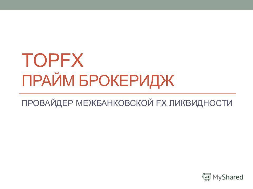 TOPFX ПРАЙМ БРОКЕРИДЖ ПРОВАЙДЕР МЕЖБАНКОВСКОЙ FX ЛИКВИДНОСТИ