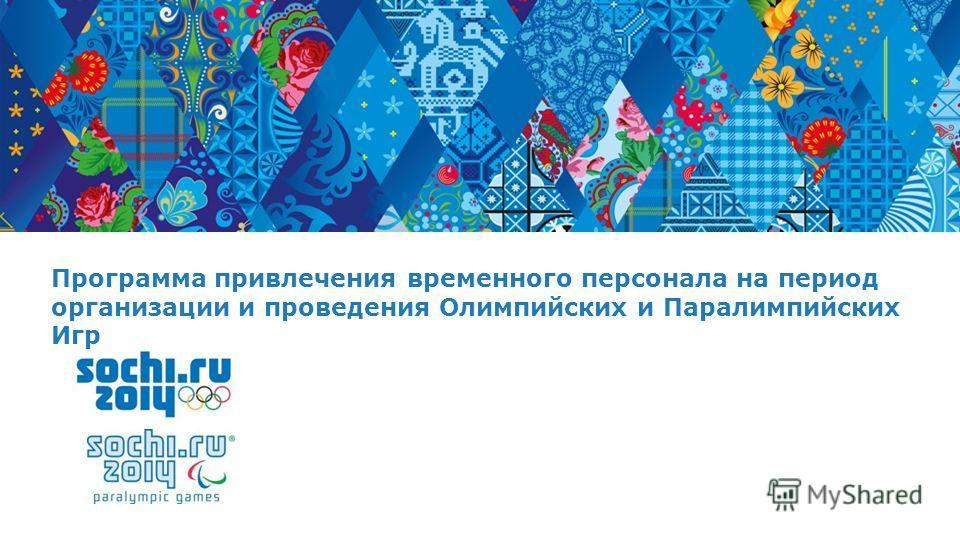 Программа привлечения временного персонала на период организации и проведения Олимпийских и Паралимпийских Игр