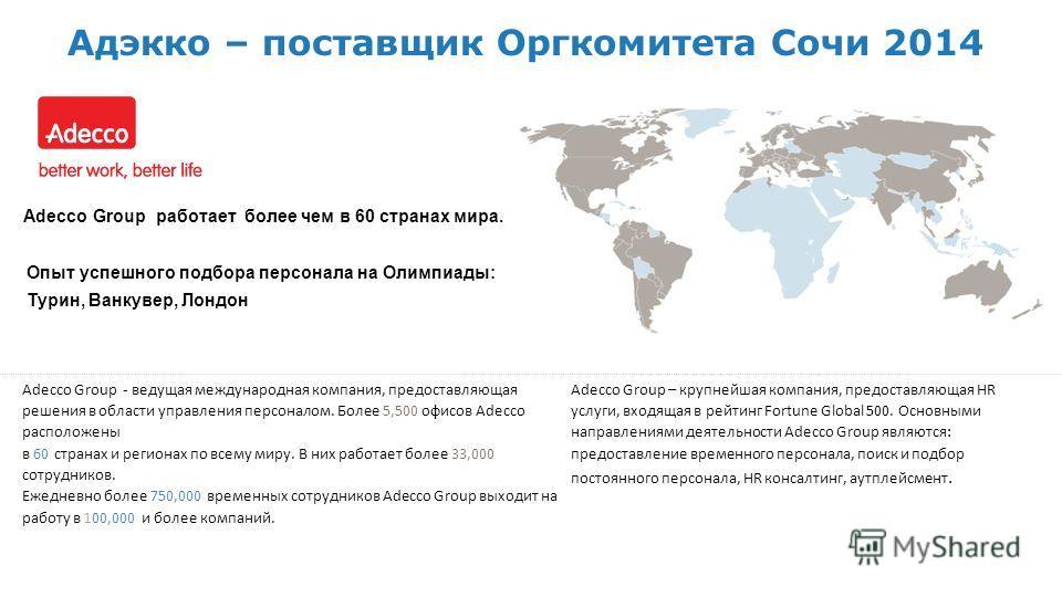 Adecco Group - ведущая международная компания, предоставляющая решения в области управления персоналом. Более 5,500 офисов Adecco расположены в 60 странах и регионах по всему миру. В них работает более 33,000 сотрудников. Ежедневно более 750,000 врем
