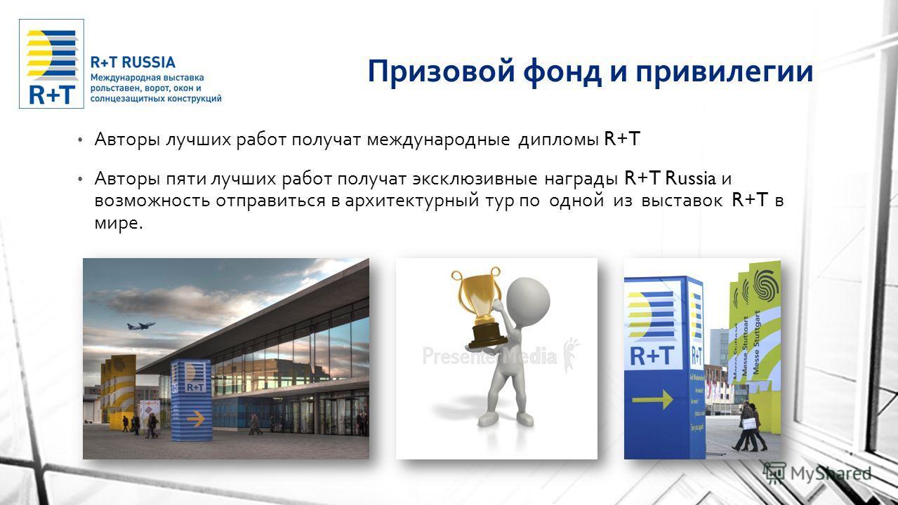Призовой фонд и привилегии Авторы лучших работ получат международные дипломы R+T Авторы пяти лучших работ получат эксклюзивные награды R+T Russia и возможность отправиться в архитектурный тур по одной из выставок R+T в мире.