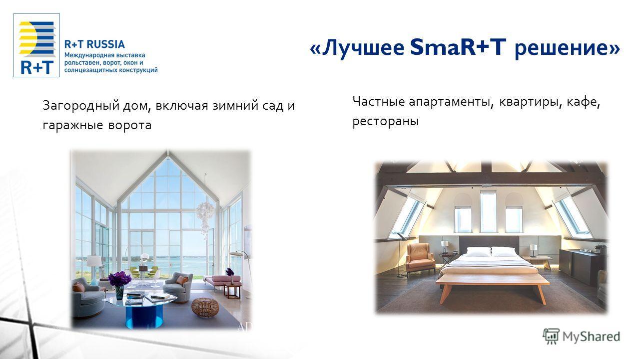 « Лучшее SmaR+T решение » Загородный дом, включая зимний сад и гаражные ворота Частные апартаменты, квартиры, кафе, рестораны
