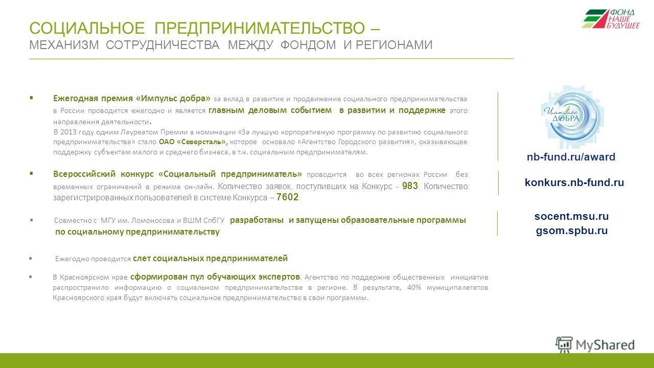 СОЦИАЛЬНОЕ ПРЕДПРИНИМАТЕЛЬСТВО – МЕХАНИЗМ СОТРУДНИЧЕСТВА МЕЖДУ ФОНДОМ И РЕГИОНАМИ nb-fund.ru/award Ежегодная премия «Импульс добра» за вклад в развитие и продвижение социального предпринимательства в России проводится ежегодно и является главным дело