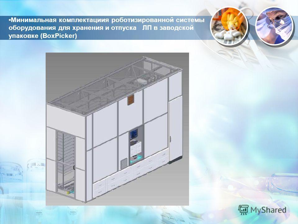 Минимальная комплектациия роботизированной системы оборудования для хранения и отпуска ЛП в заводской упаковке (BoxPicker)