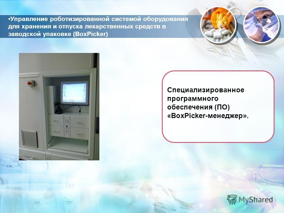 Управление роботизированной системой оборудования для хранения и отпуска лекарственных средств в заводской упаковке (BoxPicker) Специализированное программного обеспечения (ПО) «BoxPicker-менеджер».
