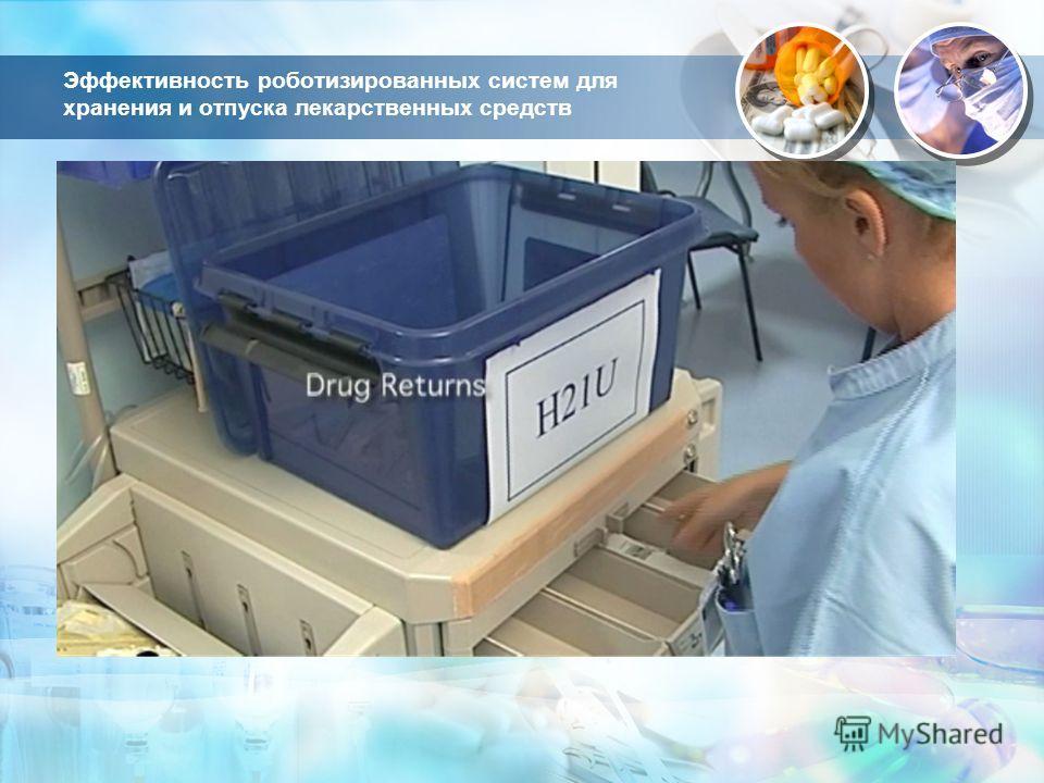 Эффективность роботизированных систем для хранения и отпуска лекарственных средств