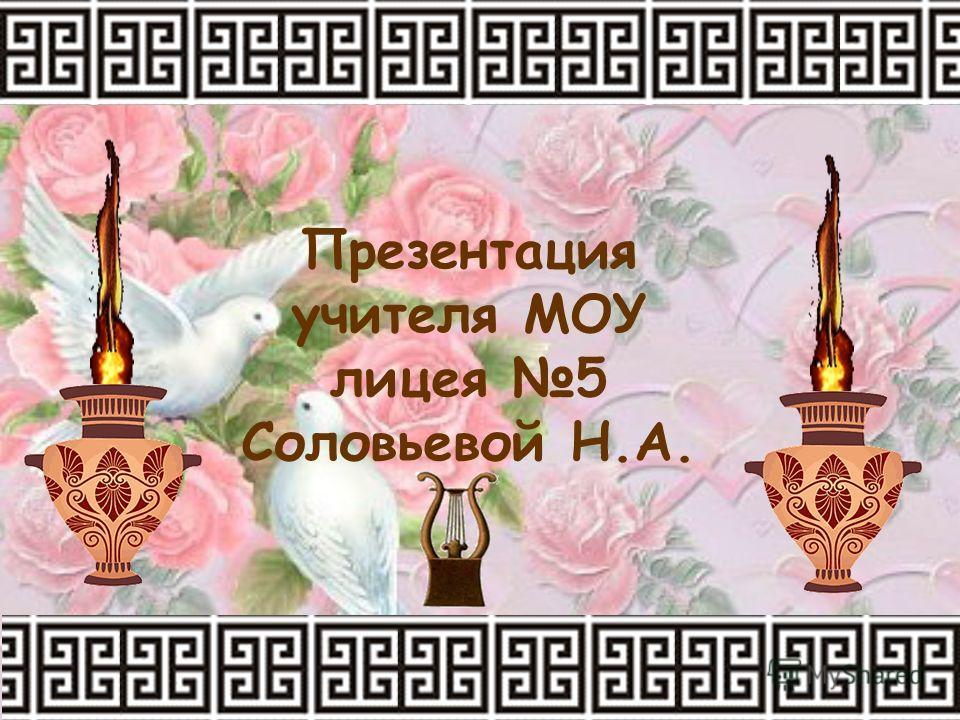 Презентация учителя МОУ лицея 5 Соловьевой Н.А.