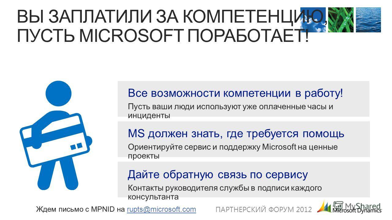 ПАРТНЕРСКИЙ ФОРУМ 2012