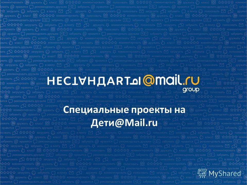 Специальные проекты на Дети@Mail.ru