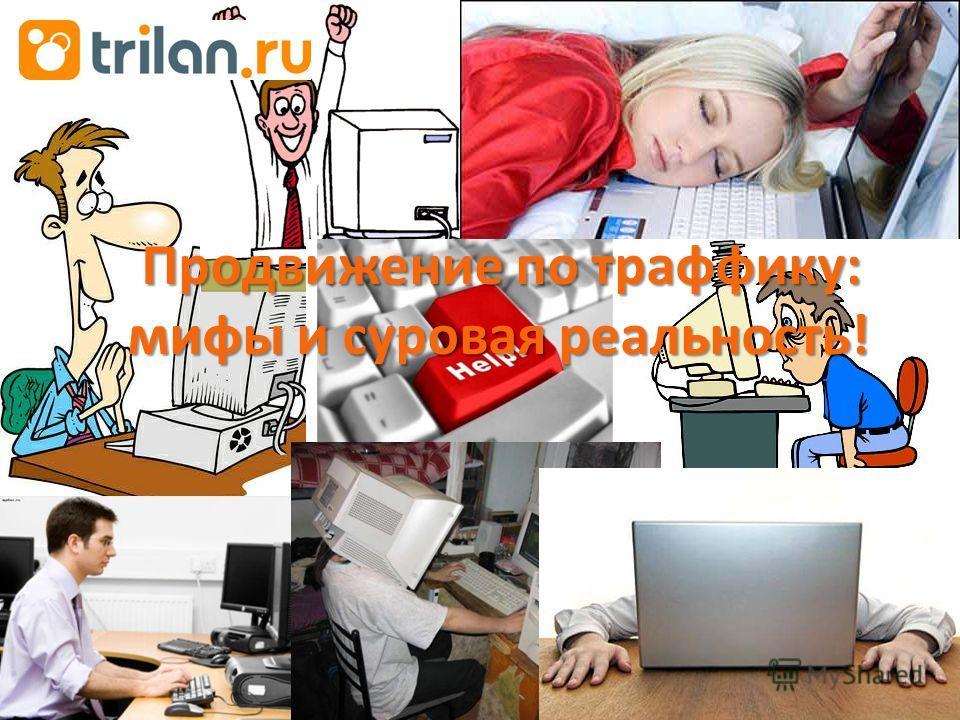 Воронеж, 2011 Продвижение по траффику: мифы и суровая реальность!