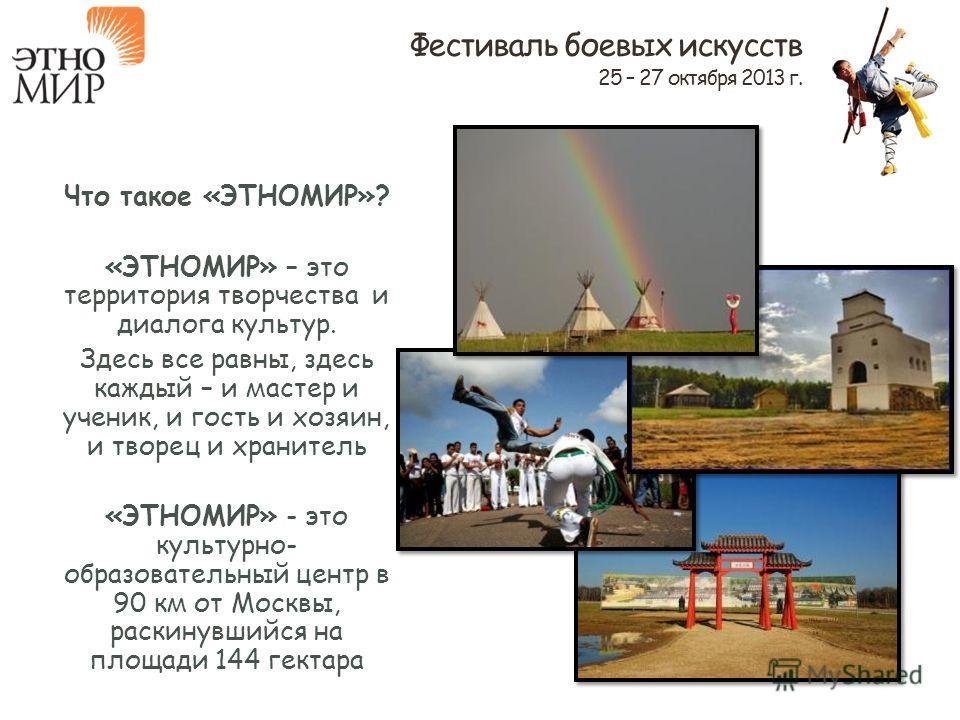 Что такое «ЭТНОМИР»? «ЭТНОМИР» – это территория творчества и диалога культур. Здесь все равны, здесь каждый – и мастер и ученик, и гость и хозяин, и творец и хранитель «ЭТНОМИР» - это культурно- образовательный центр в 90 км от Москвы, раскинувшийся