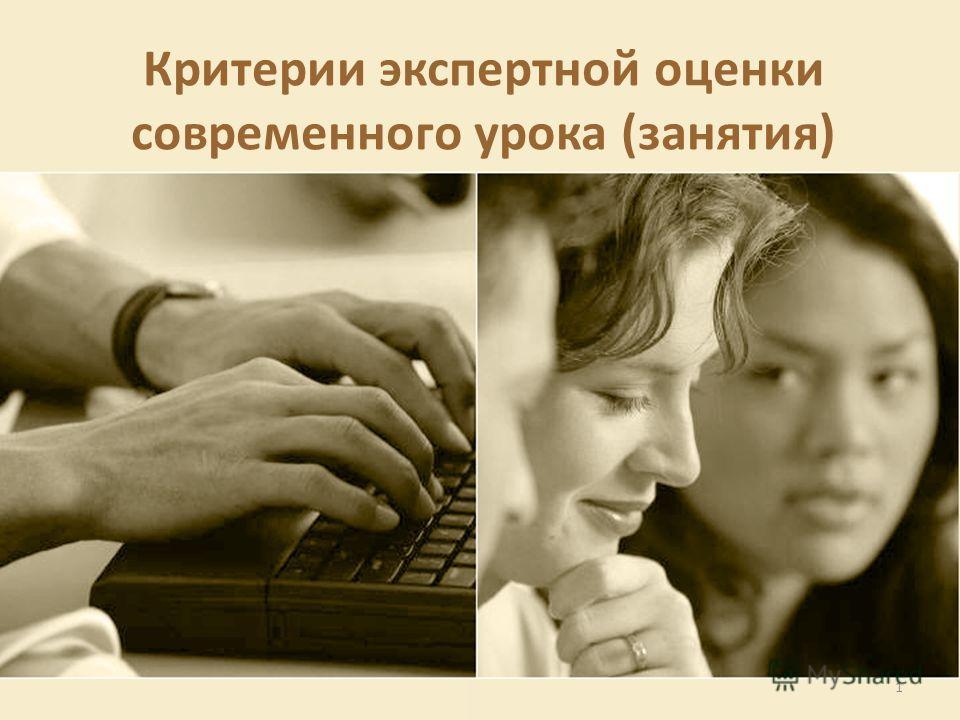 Критерии экспертной оценки современного урока (занятия) 1